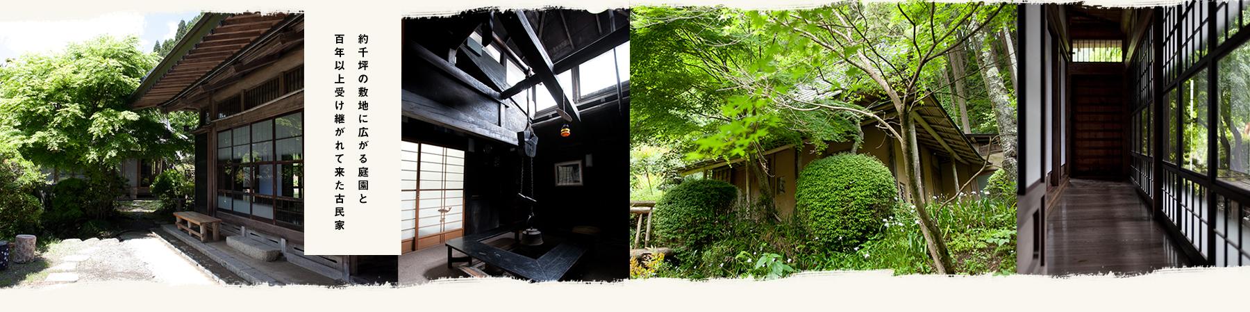 約千坪の敷地に広がる庭園と百年以上受け継がれてきた古民家