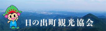 日の出観光協会