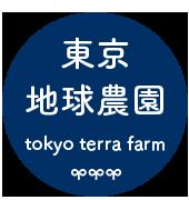 東京地球農園ロゴ