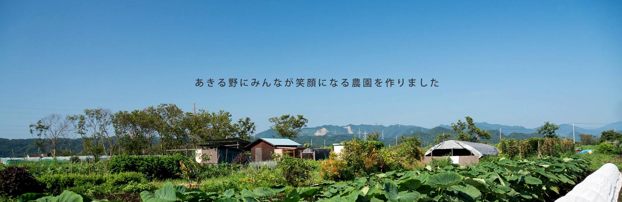 あきる野にみんなが笑顔になる農園があります