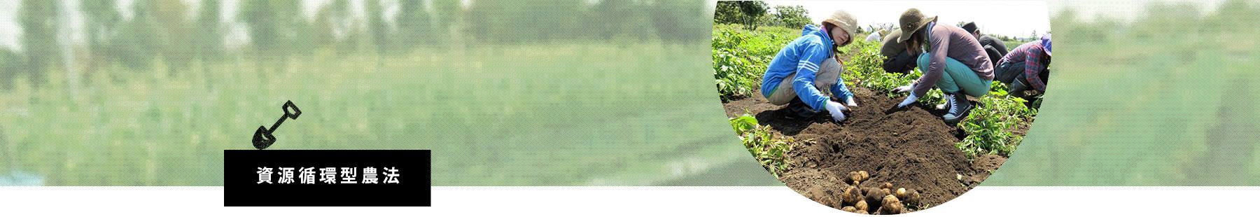 資源循環型農法